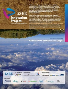 Innovation Project Ad_2013